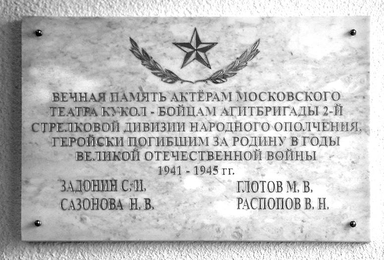Мемориальная доска с именами актеров, погибших в 1941-1943 годах при защите Отечества